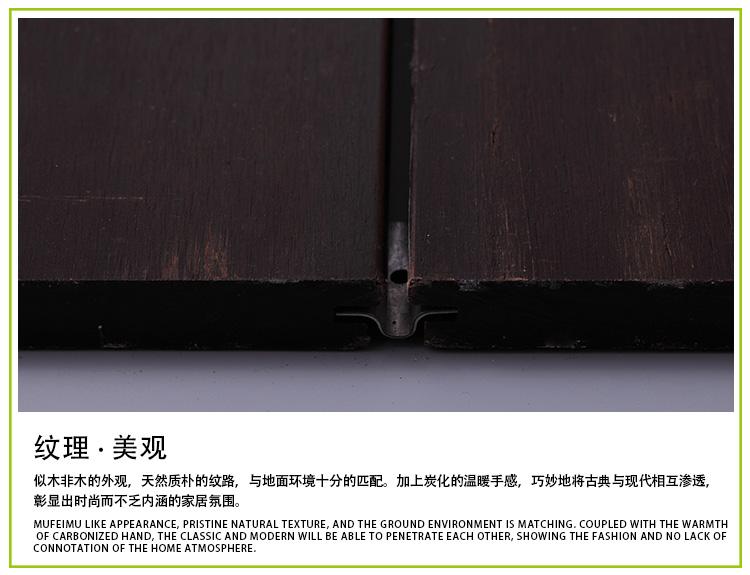 深碳双面平户外重竹地板