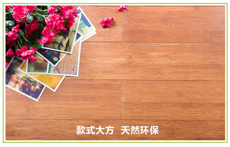 茶黄色竹地板